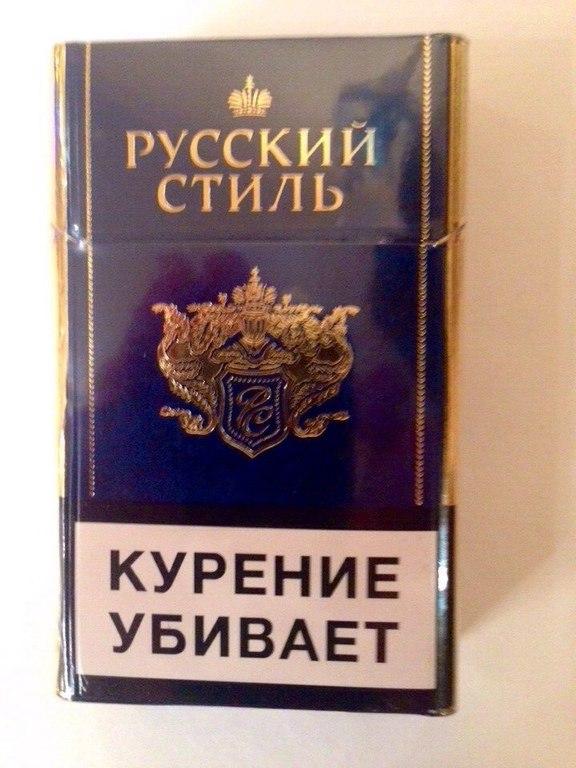 Русский стиль сигареты оптом купить картриджи эл сигарета
